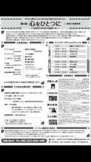 2016チラシ最終版(裏).jpg