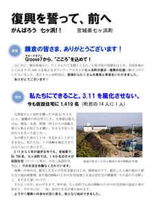 復興チラシ G7鎌倉_page001.jpg