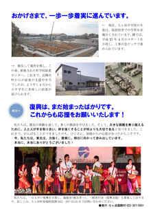復興チラシ G7鎌倉_page002.jpg