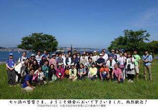 江の島で全員写真sss.jpg