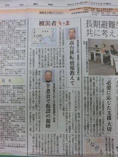 河北新報.jpg